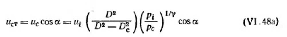 Формула (VI.48а)