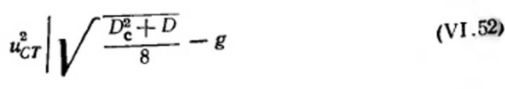 Формула 6-52