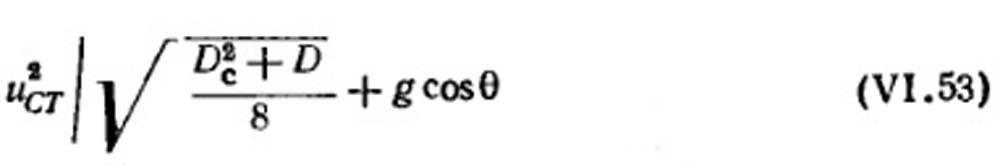 Формула 6.53